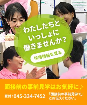 神奈川県横浜市の放課後等デイサービスアレッタの採用情報へ