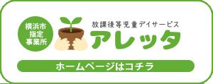 神奈川県横浜市の放課後等デイサービスアレッタWEBサイトへ
